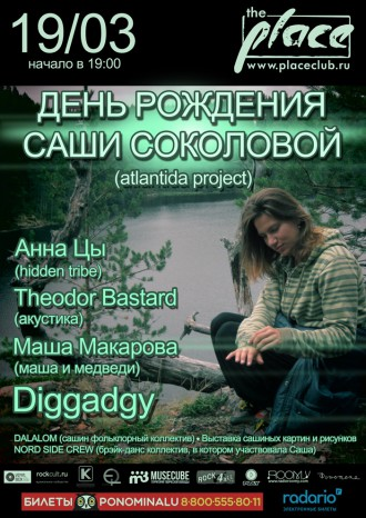 День Рождения Саши Соколовой